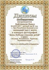 Диплом Байтерякову Данилу