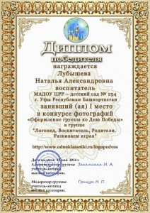 Диплом Лубышева