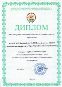 Диплом призера Республиканского конкурса Лучший образовательный сайт 2014