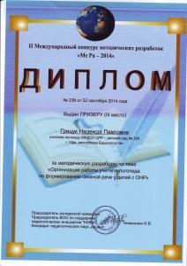 Диплом призера II Всероссийского конкурса методических разработок Н.П.Грицук
